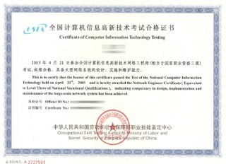 网络管理员资格证书