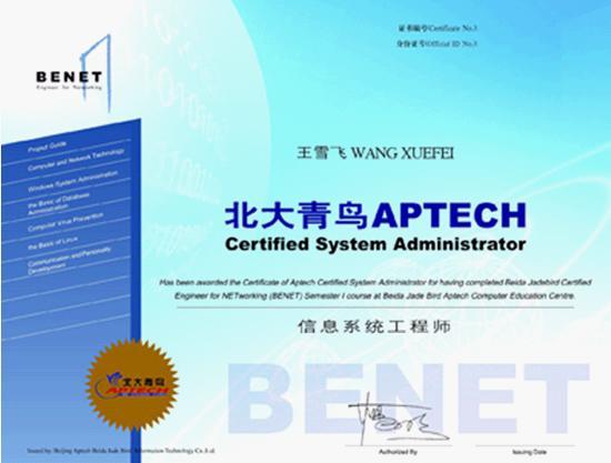 北大青鸟网络工程师证书