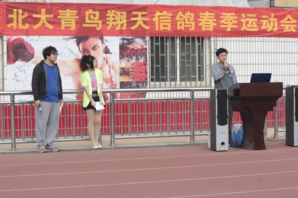 郑州北大青鸟春季运动会